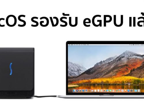 macOS 10.13.4 รองรับต่อการ์ดจอแยกผ่าน USB-C แล้ว มาดูกันรองรับรุ่นไหนบ้าง
