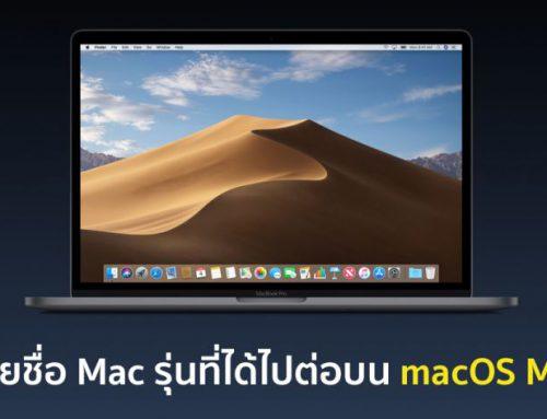 เผยรายชื่อ Mac รุ่นที่ได้ไปต่อบน macOS Mojave มาดูกันมีรุ่นไหนบ้าง