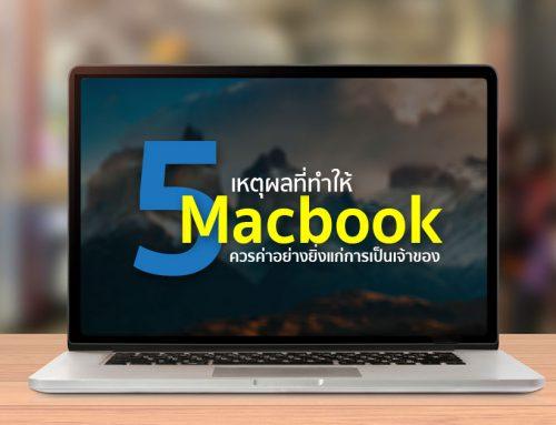 5 เหตุผลที่ Macbookควรค่าแก่การซื้อมาใช้งาน