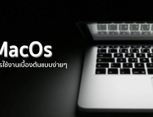 การใช้งาน MAC เบื้องต้นแบบง่ายๆ อ่านจบใช้เป็นชัวร์