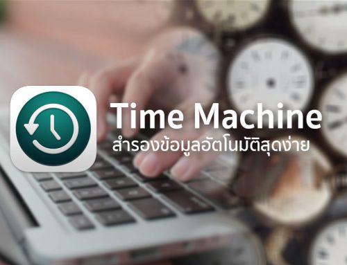 สำรองข้อมูลอัตโนมัติแบบง่ายสุดๆ ด้วย Time Machine