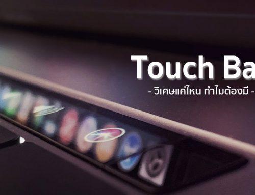 Touch Bar วิเศษแค่ไหน ดียังไง ทำไมต้องมี