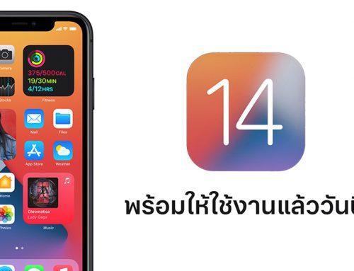 iOS 14 มีส่วนแบ่งผู้ใช้งาน 72% ของอุปกรณ์ทั้งหมดแล้ว