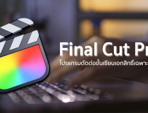 ใครไม่โปร แต่ Final Cut Pro ตัดต่อขั้นเซียนเอกสิทธิ์เฉพาะ Apple